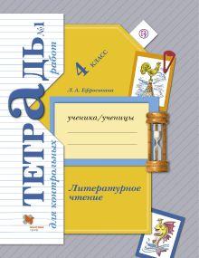 Литературное чтение. 4 класс. Тетрадь для контрольных работ № 1. обложка книги