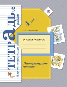 Литературное чтение. 4 класс. Тетрадь для контрольных работ № 2. обложка книги