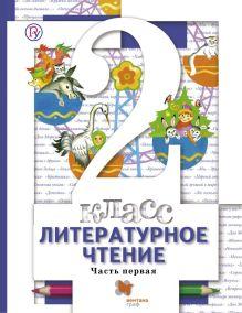 Литературное чтение. 2класс. Учебник. Часть 1. обложка книги