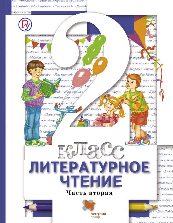 Литературное чтение. 2класс. Учебник. Часть 2.