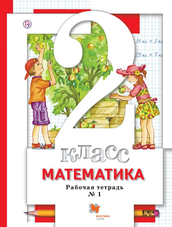 Математика. 2кл. Рабочая тетрадь №1. Минаева С.С., Зяблова Е.Н.
