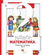 Математика. 2кл. Рабочая тетрадь №2.