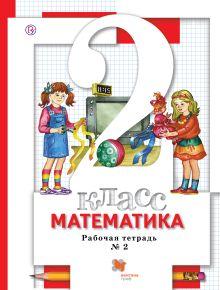 Математика. 2кл. Рабочая тетрадь №2. обложка книги