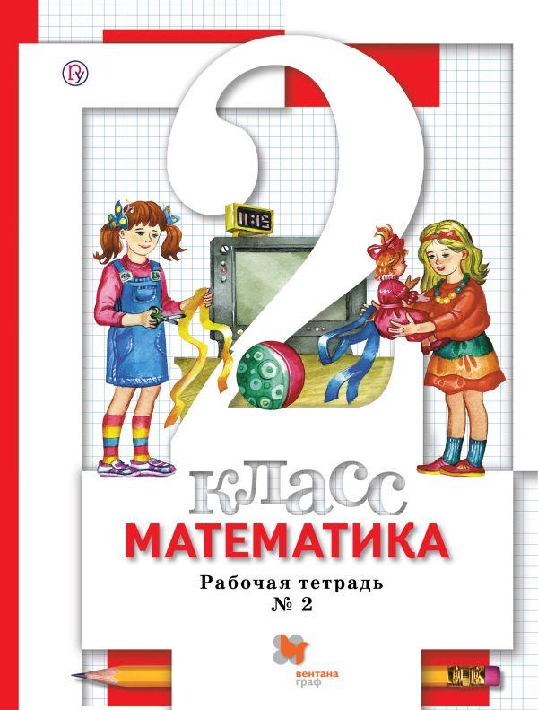 Математика. 2кл. Рабочая тетрадь №2. Минаева С.С., Зяблова Е.Н.
