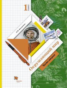 Виноградова Н.Ф. - Окружающий мир. 1кл. Учебник Ч.2. обложка книги