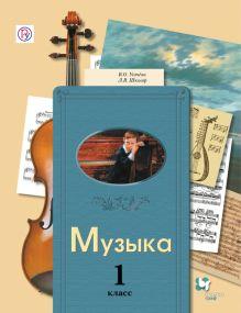 Музыка. 1кл. Учебник. обложка книги