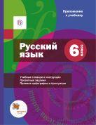 Русский язык. Приложение к учебнику под редакцией А. Шмелёва. 6кл. Вкладыш.