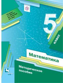 Математика. 5класс. Методическое пособие. обложка книги