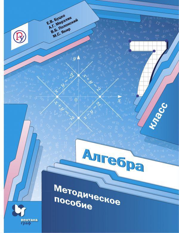 Алгебра. 7кл. Методическое пособие. Буцко Е.В., Мерзляк А.Г., Полонский В.Б.