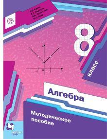 Буцко Е.В., Мерзляк А.Г., Полонский В.Б. - Алгебра. 8кл. Методическое пособие. обложка книги