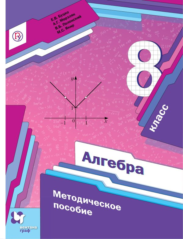 Алгебра. 8кл. Методическое пособие. Буцко Е.В., Мерзляк А.Г., Полонский В.Б.