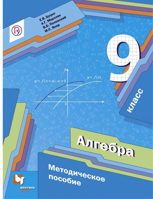 Алгебра. 9класс. Методическое пособие. Буцко Е.В., Мерзляк А.Г., Полонский В.Б.