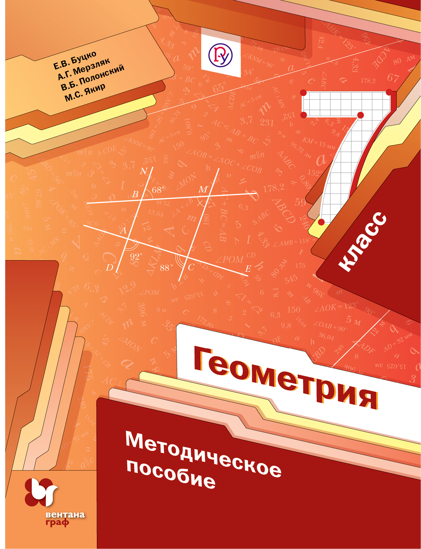 Геометрия. 7класс. Методическое пособие. от book24.ru