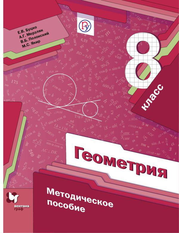 Геометрия. 8кл. Методическое пособие.