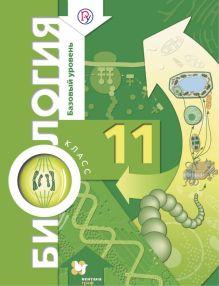 Биология. Базовый уровень. 11кл. Учебник. обложка книги