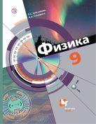 Физика. 9кл. Учебник.