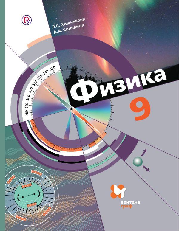 Физика. 9кл. Учебник. Хижнякова Л.С., Синявина А.А.