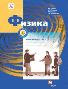 Физика. 8кл. Рабочая тетрадь №2. обложка книги