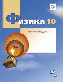 Грачев А.В., Погожев В.А., Боков П.Ю. - Физика. Углубленный уровень. 10кл. Рабочая тетрадь №3. обложка книги