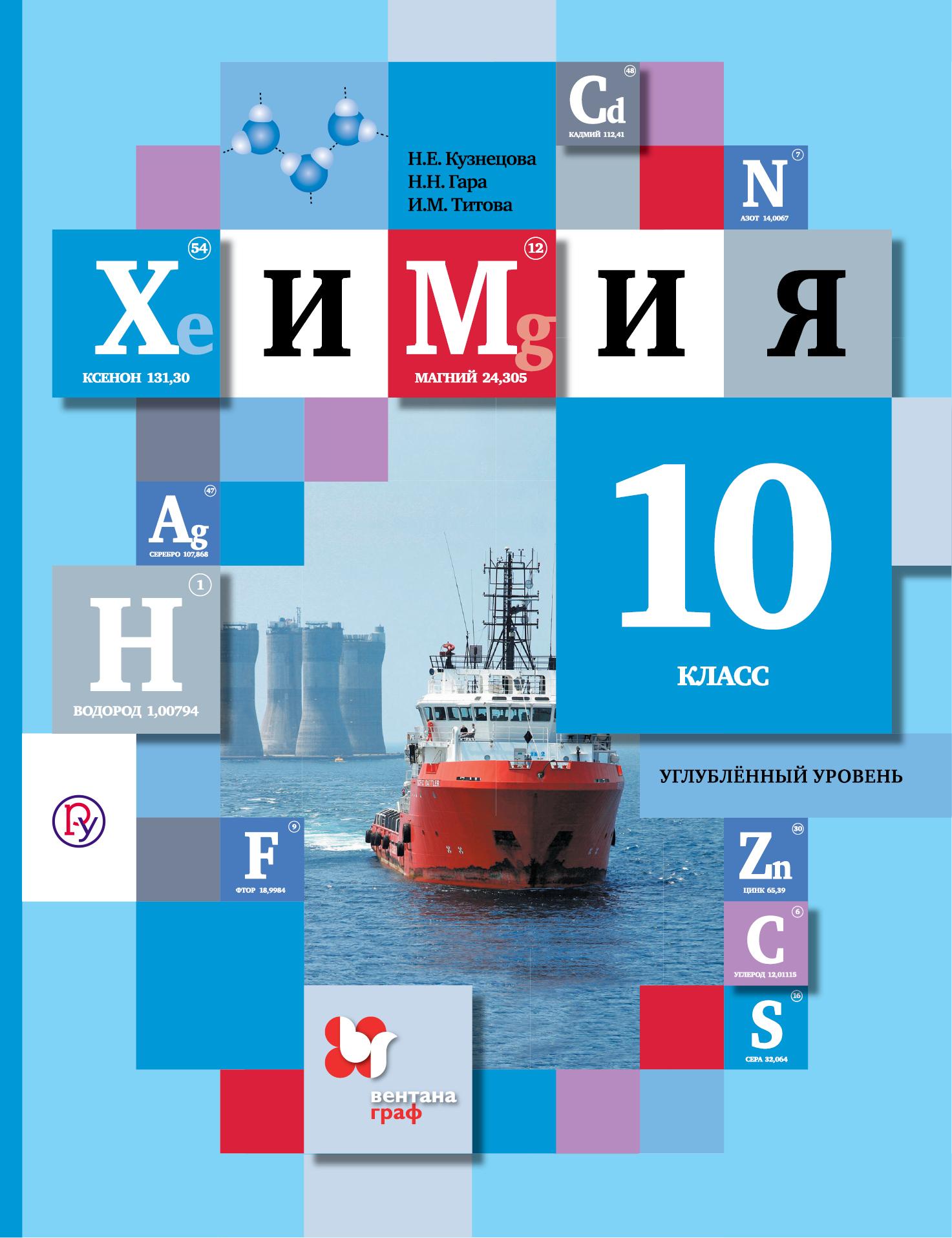 Химия. Углубленный уровень. 10кл. Учебник. ( Кузнецова Н.Е., Гара Н.Н., Титова И.М.  )