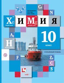 Химия. Углубленный уровень. 10кл. Учебник. обложка книги