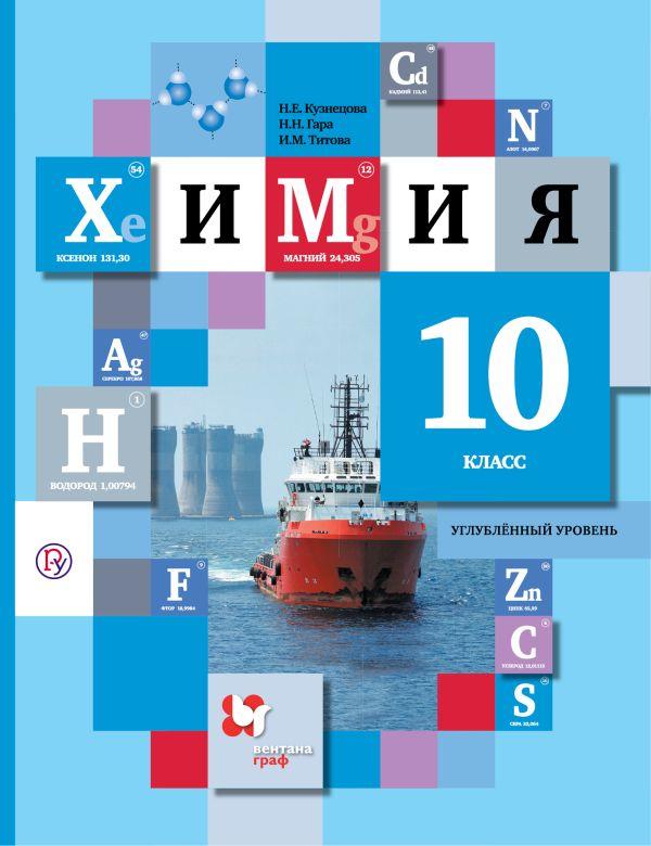 Химия. Углубленный уровень. 10кл. Учебник. Кузнецова Н.Е., Гара Н.Н., Титова И.М.