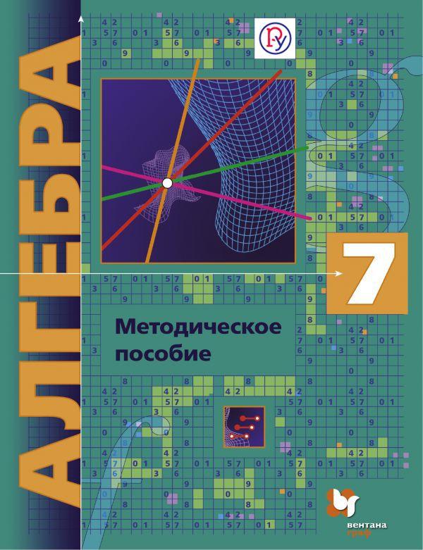 Алгебра (углубленное изучение). 7кл. Методическое пособие. Буцко Е.В., Мерзляк А.Г., Полонский В.Б.