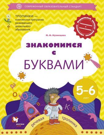 Знакомимся с буквами. Для детей 5-6 лет. Рабочая тетрадь. Кузнецова М.И.