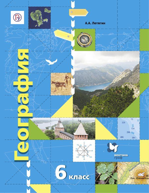 География. 6кл. Учебник. Летягин А.А., Дронов В.П.