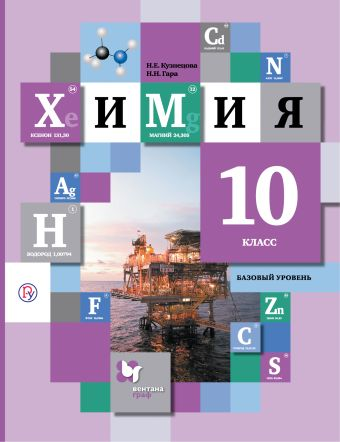 Химия. Базовый уровень. 10кл. Учебник. Кузнецова Н.Е., Гара Н.Н.