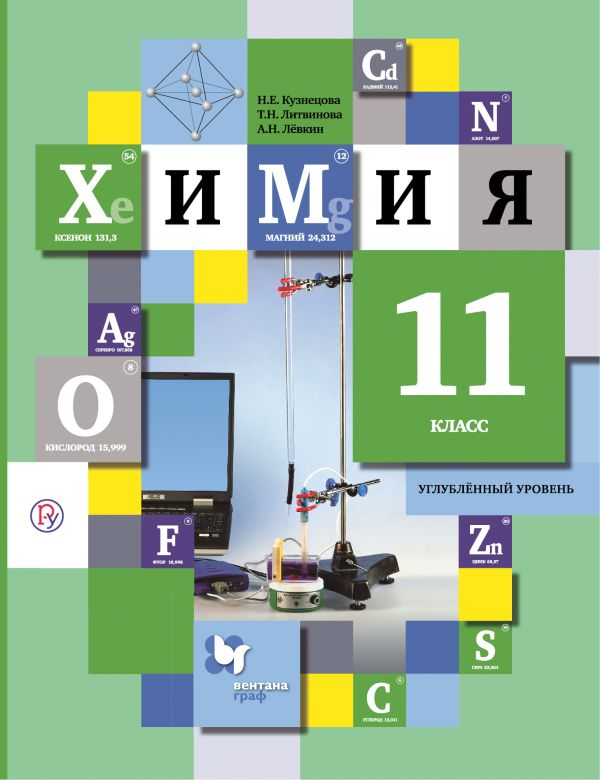 Химия. 11класс. Учебник. Углубленный уровень. Кузнецова Н.Е., Литвинова Т.Н., Левкин А.Н.