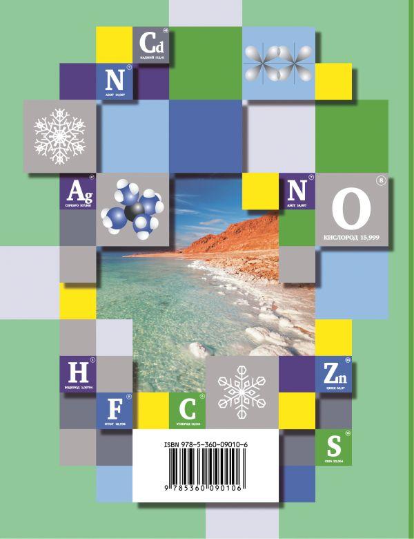 Химия. 11класс. Учебник. Углубленный уровень. - страница 11