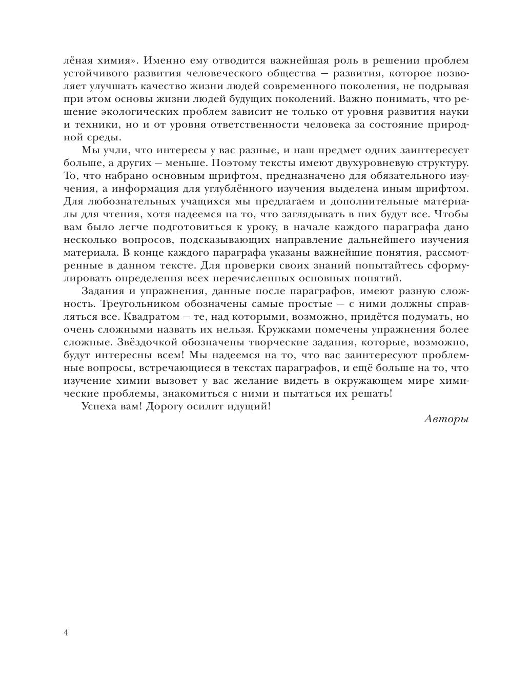 Химия 8 класс автор титова кузнецова задания