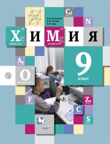 Химия. 9класс. Учебник обложка книги