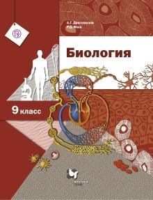 ДрагомиловА.Г., МашР.Д. - Биология. 9 класс. Учебник обложка книги