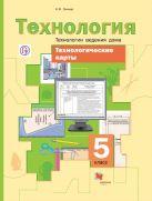 Технологические карты к урокам технологии. Технологии ведения дома. 5 класс. Методическое пособие.
