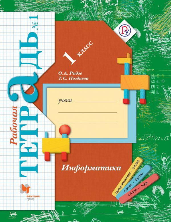 Информатика. Рабочая тетрадь. 1 класс. Часть 1 - страница 0