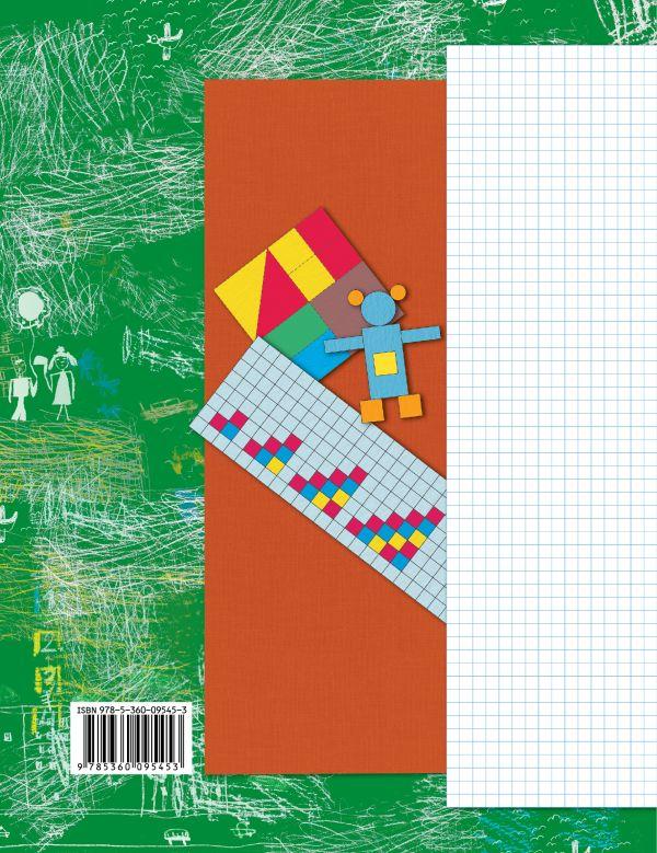 Информатика. Рабочая тетрадь. 1 класс. Часть 1 - страница 7