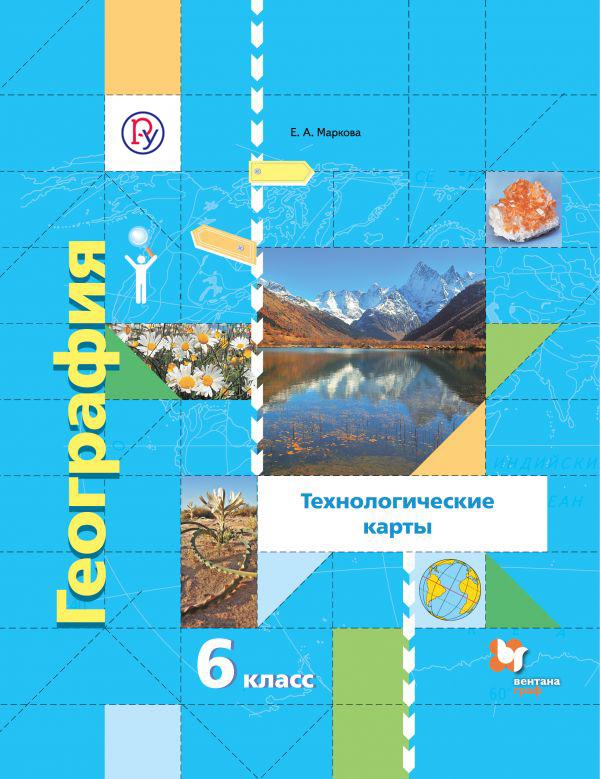 География. Начальный курс. Технологические карты. 6 класс. Методическое пособие. ( Маркова Е.А.  )
