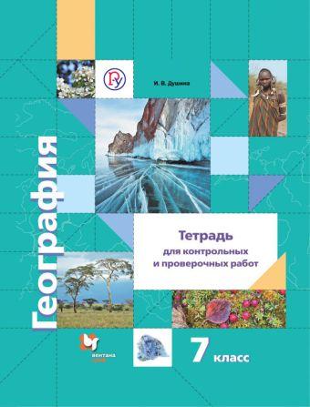 География. Тетрадь для контрольных и проверочных работ. 7 класс Душина И.В.