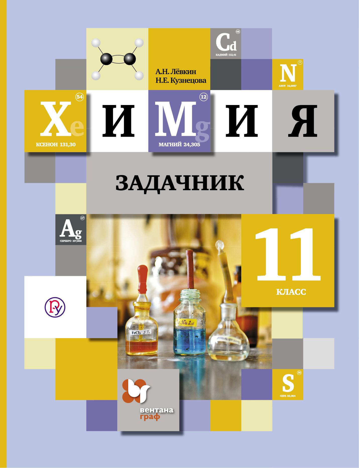 Химия. 11кл. Задачник. ( Левкин А.Н., Кузнецова Н.Е.  )