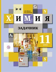 Левкин А.Н., Кузнецова Н.Е. - Химия. 11кл. Задачник. обложка книги