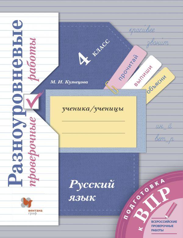 Русский язык. 4 класс. Разноуровневые проверочные работы