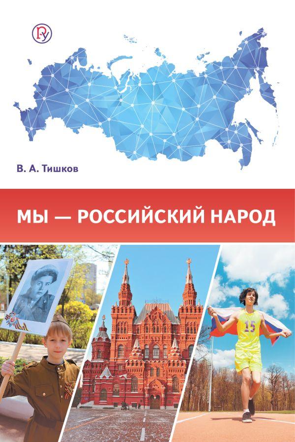 Мы – российский народ. Обществознание. Учебное издание - страница 0