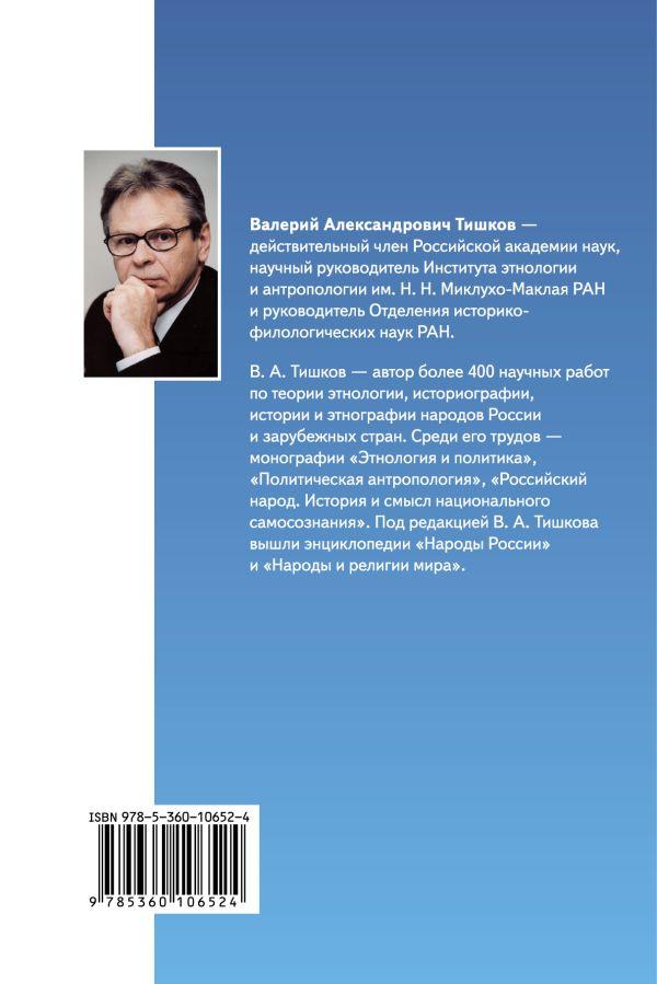 Мы – российский народ. Обществознание. Учебное издание - страница 17