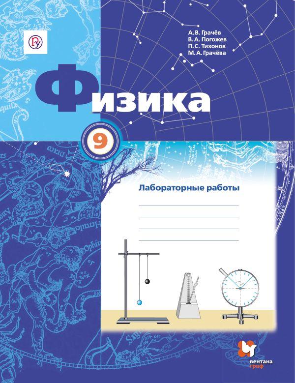 Физика. 9 класс. Тетрадь для лабораторных работ. - страница 0
