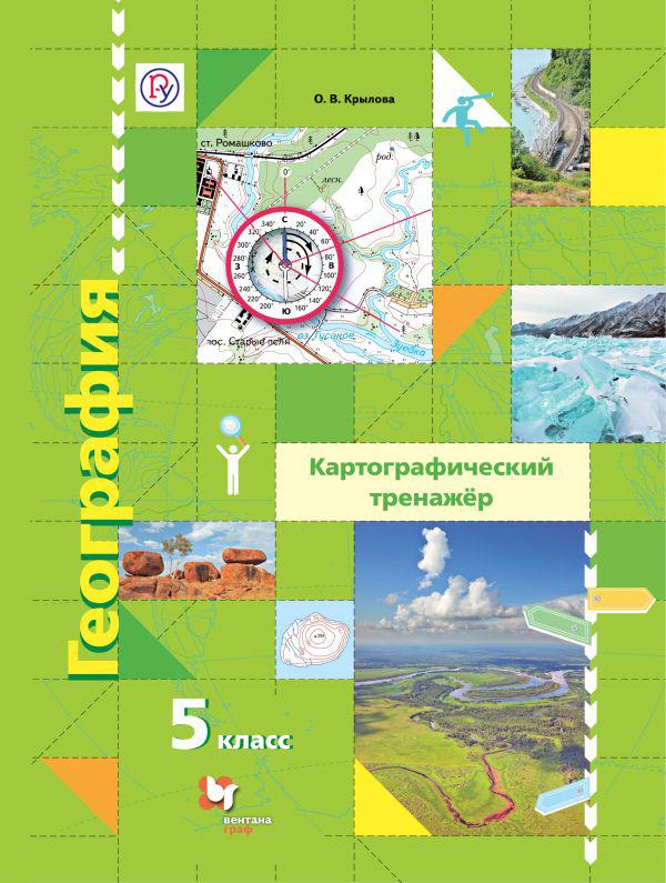 География. Картографический тренажёр. 5 класс. Рабочая тетрадь ( Крылова О.В.  )