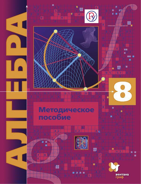 Алгебра (углубленное изучение). 8 класс. Методическое пособие. - страница 0