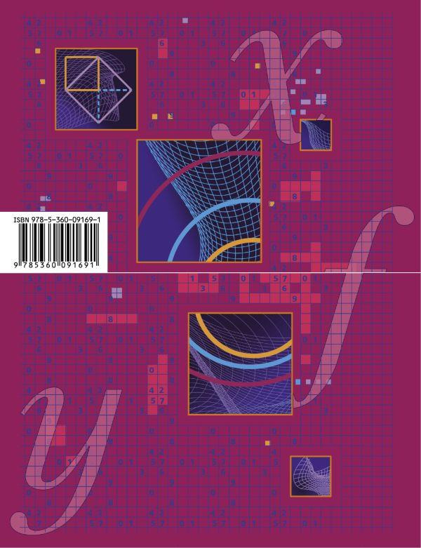 Алгебра (углубленное изучение). 8 класс. Методическое пособие. - страница 15