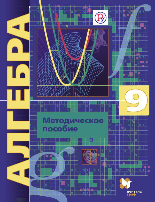Буцко Е.В., Мерзляк А.Г., Полонский В.Б. Алгебра (углубленное изучение). 9 класс. Методическое пособие.